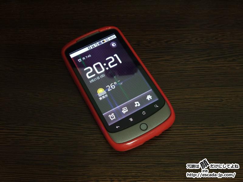 Nexus Oneシリコンケース