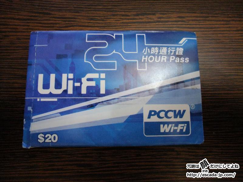 PCCW Wi-Fiカード