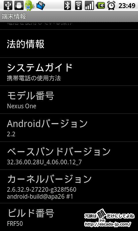 Android2.2 Froyo
