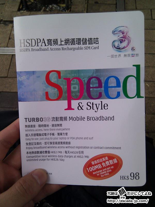 3HKのHSDPA Broadband Access Rechargeble SIM Card