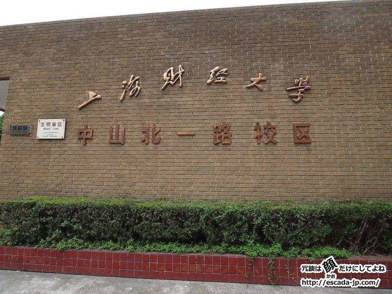 中秋節は母校訪問もかねて上海へ行ってきました07