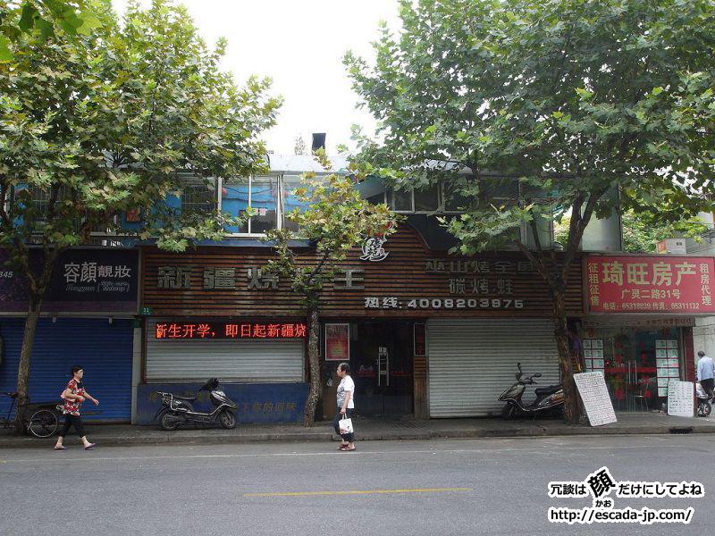 中秋節は母校訪問もかねて上海へ行ってきました01