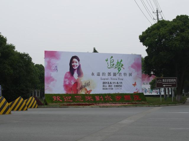 水郷古鎮周庄