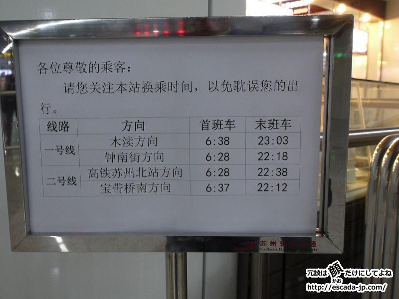 2013年末に蘇州で地下鉄2号線が開通しました05