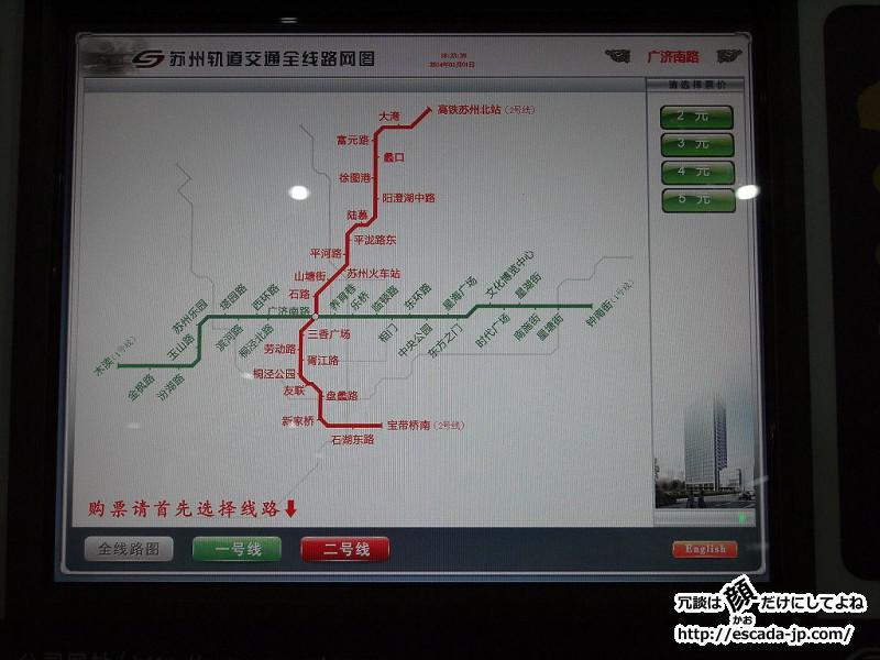 2013年末に蘇州で地下鉄2号線が開通しました02