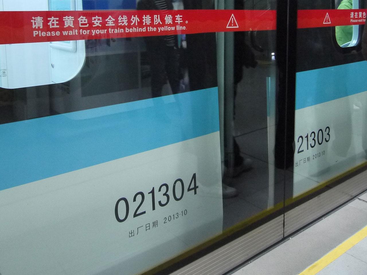 蘇州地下鉄2号線