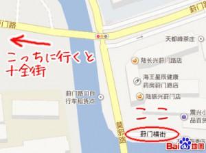 葑門横街地図