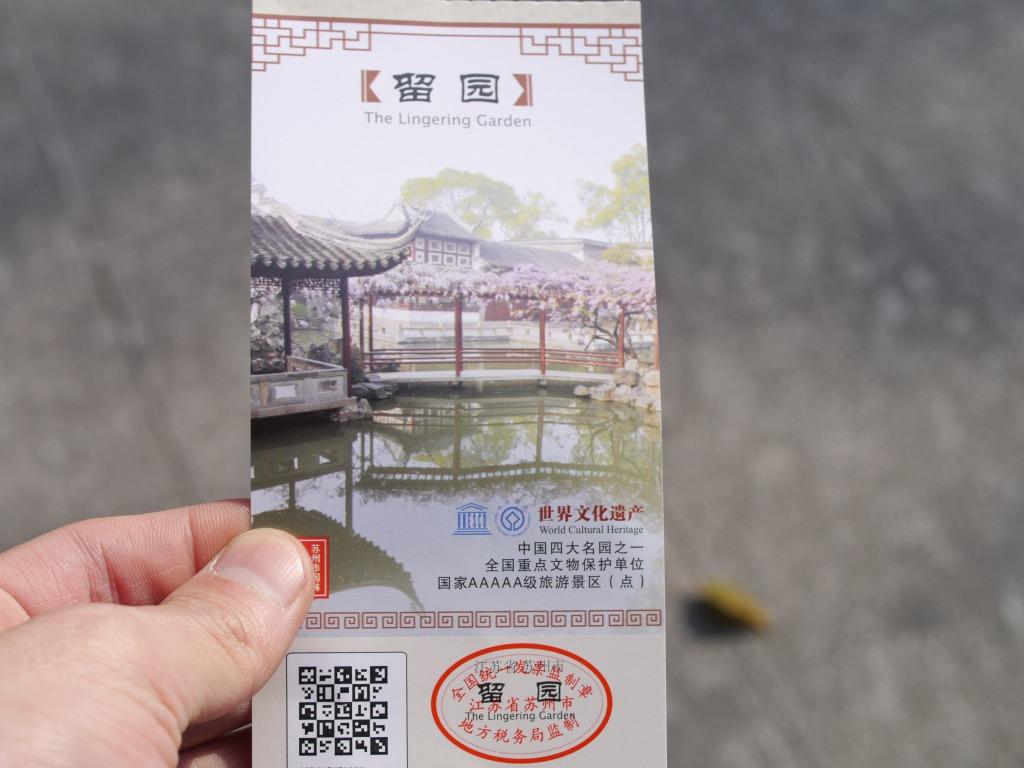 留園チケット