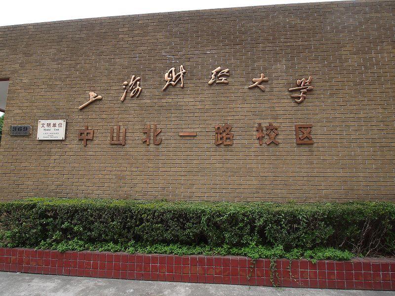 上海財経大学