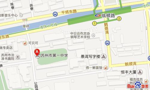 蘇州市第一中学地図