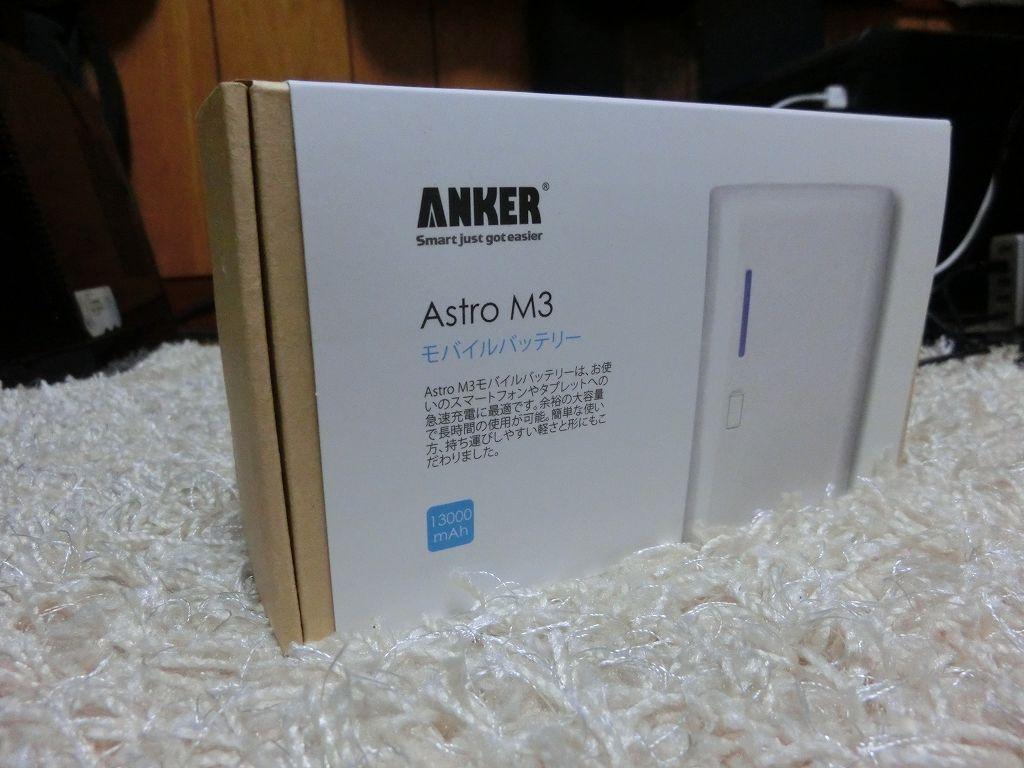 Anker Astro M3 13000mAh