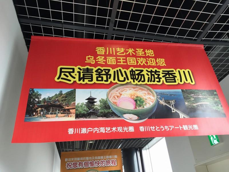 高松空港紹介簡体字