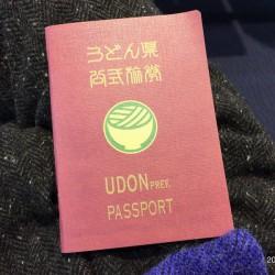 うどん県公式旅券
