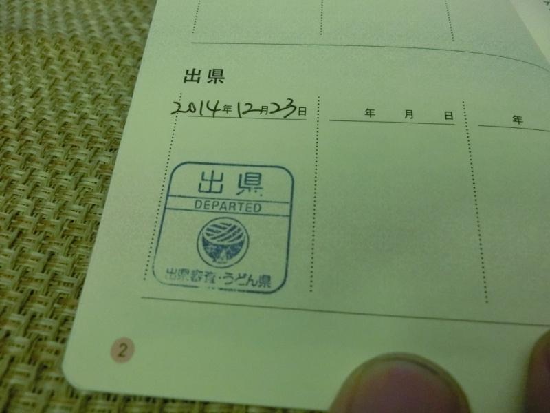 うどん県公式旅券 スタンプ