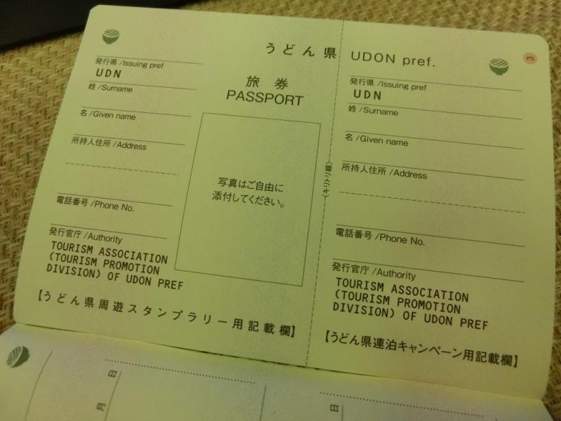 うどん県公式旅券 pref
