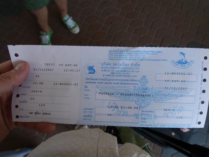バンコク行きチケット