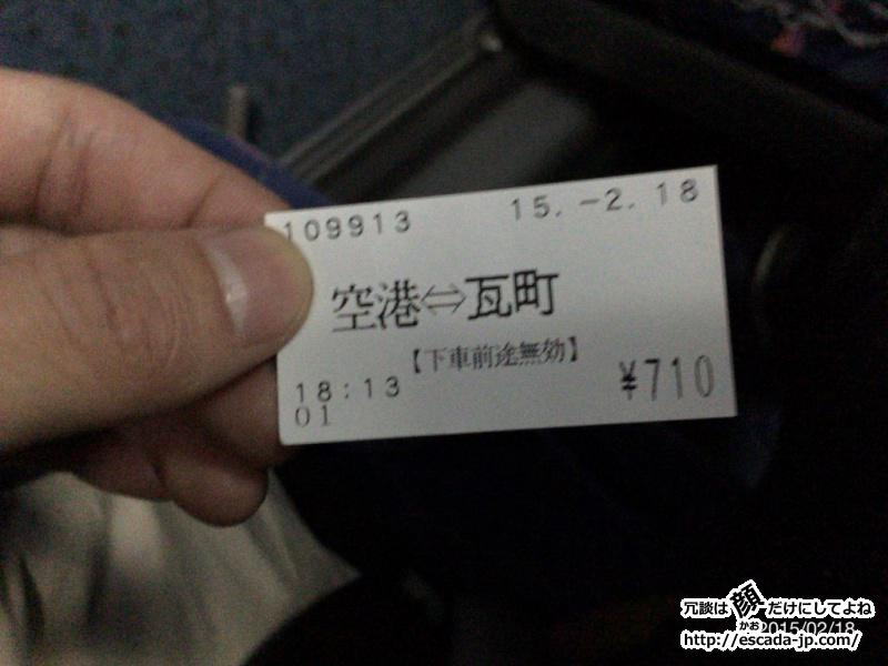 高松市内行きバスチケット