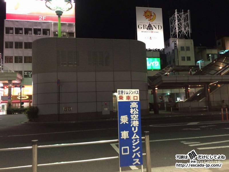 高松空港行きバス乗り場