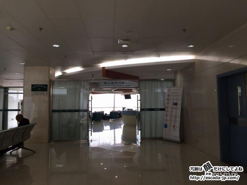 九龍医院VIP