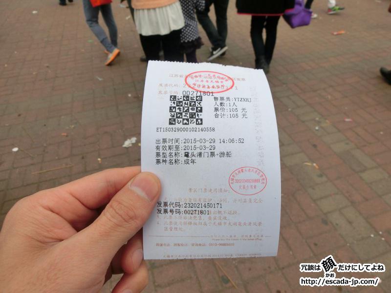 ゲン頭渚公園のチケット