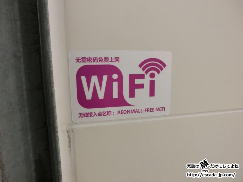 イオンモールのWi-Fi
