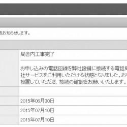 Yahoo! BB バリュープラン 12M