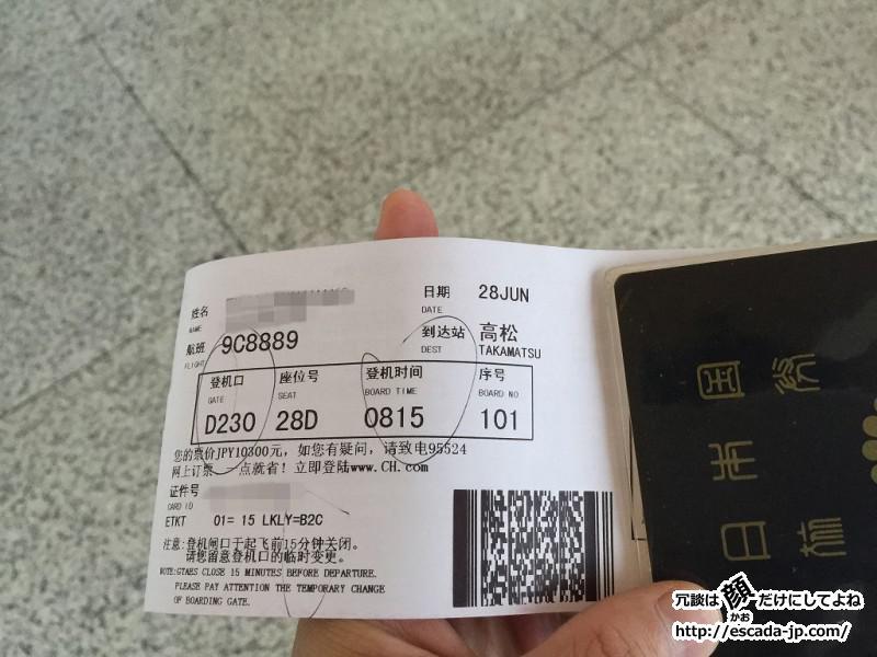 春秋航空のチケット