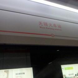 無錫地下鉄