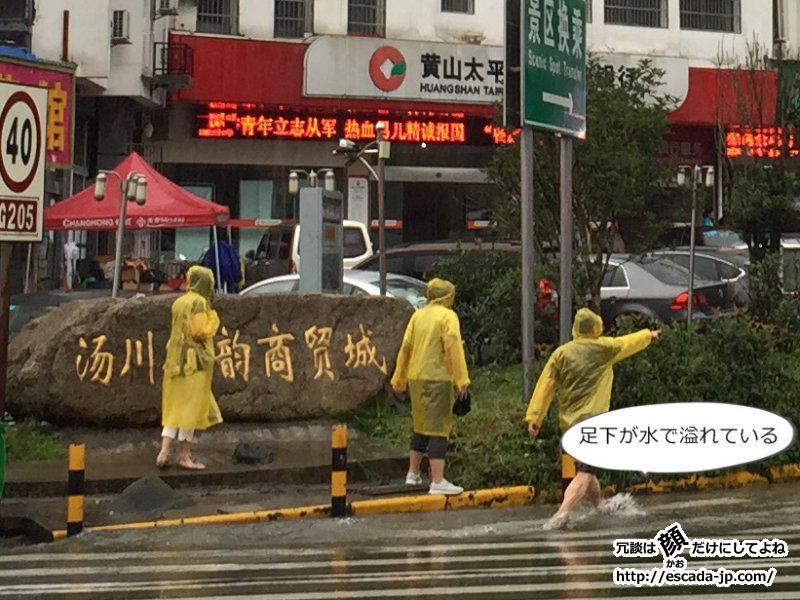 道路の洪水