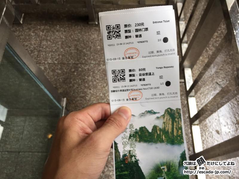 黄山チケット