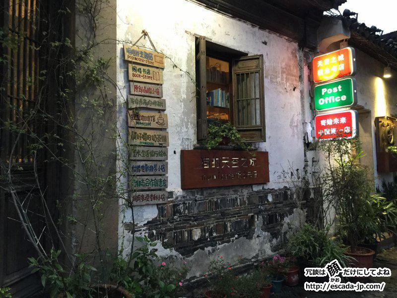 momicafe平江店