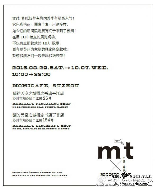 mt × momicafe開催内容