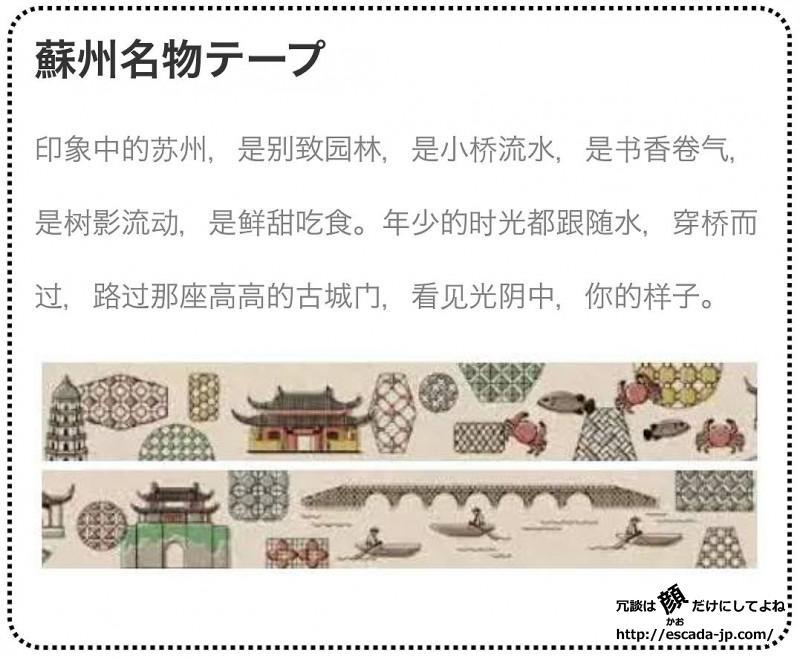 mt × momicafe蘇州名物テープ