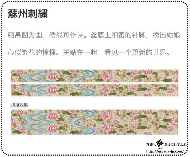mt × momicafe蘇州刺繍