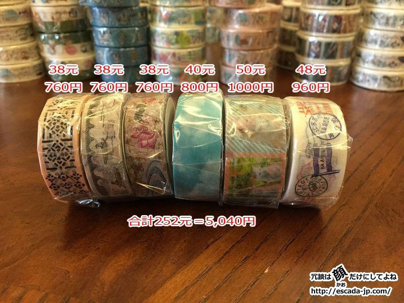 蘇州限定バージョンの値段