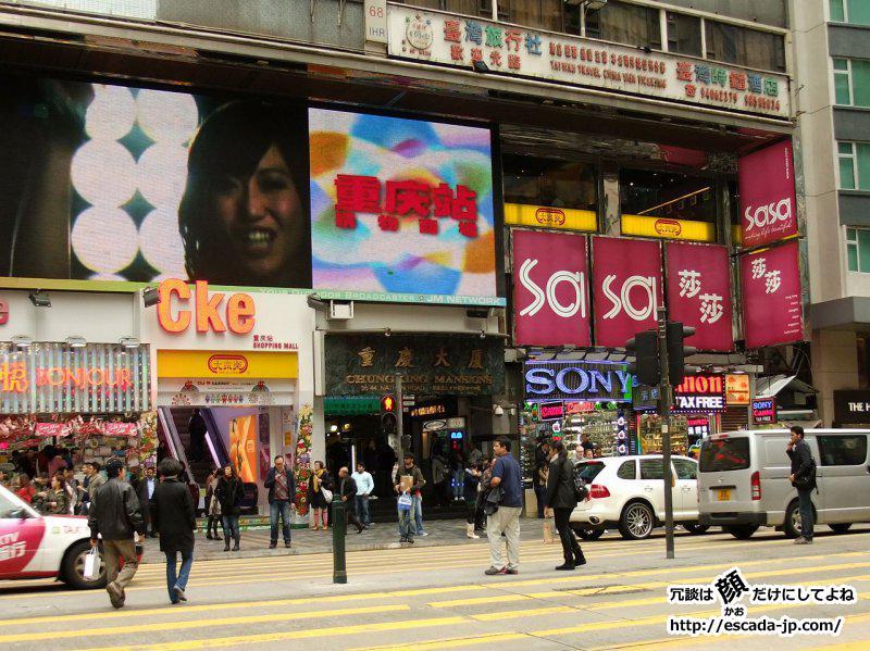 両替で有名な香港のチョンキンマンション