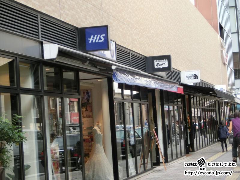 高松市のオニツカタイガー専門店