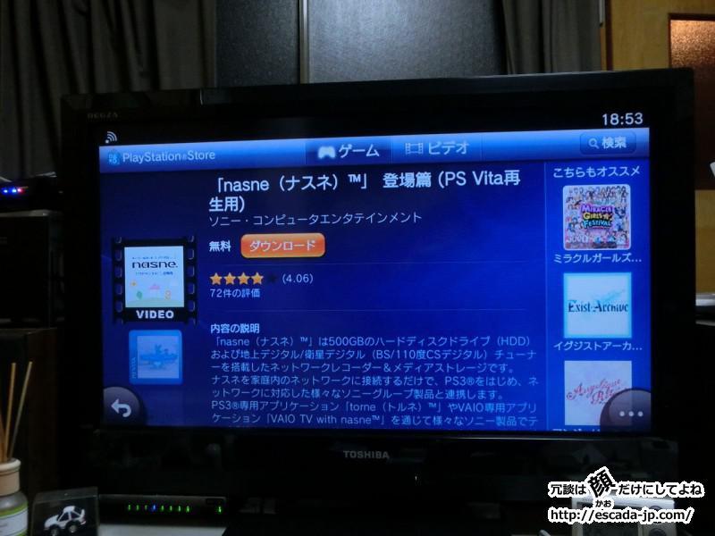 PS VITA TVアプリ