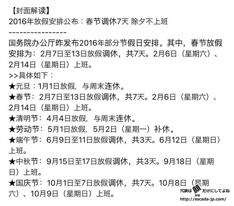 2016年中国の国定休暇