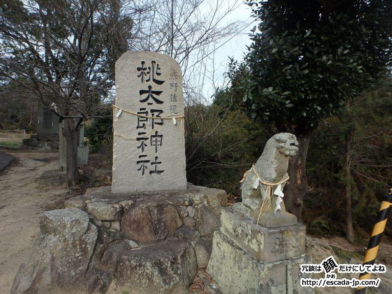 熊野権現 桃太郎神社