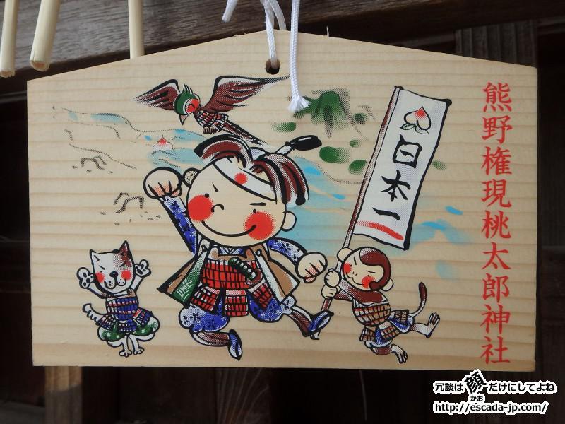 桃太郎神社の絵馬