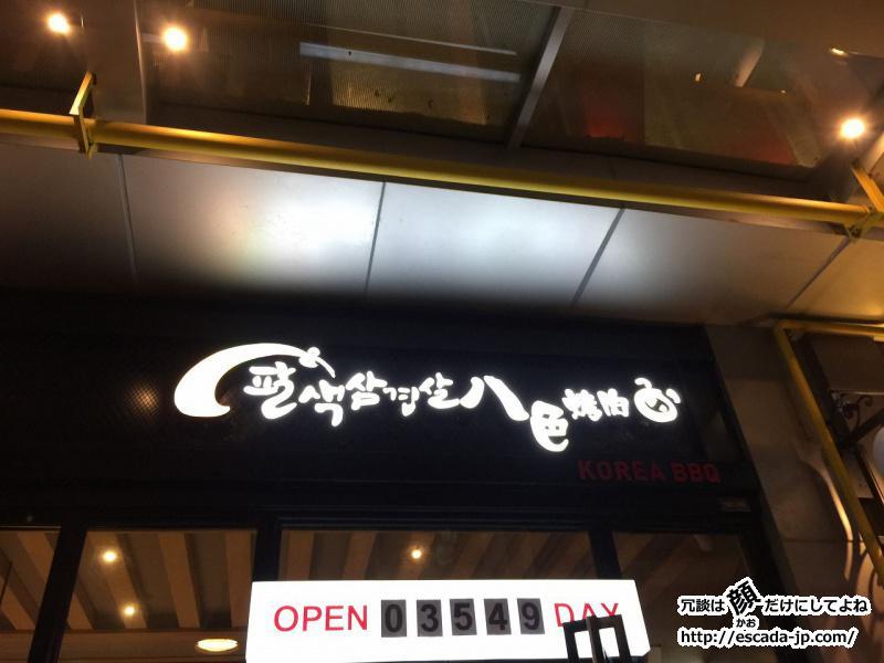 八色焼肉店舗