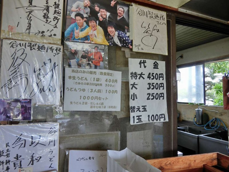 谷川製麺所