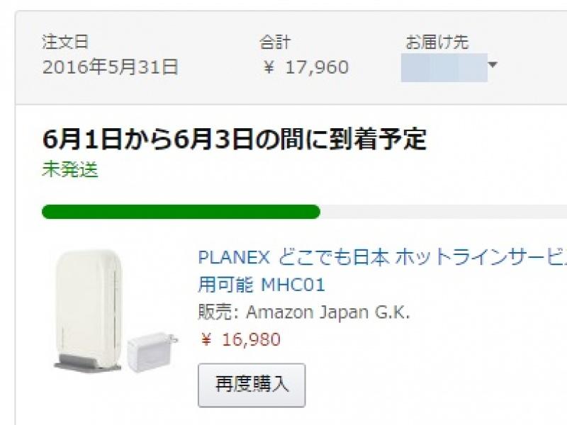 どこでも日本