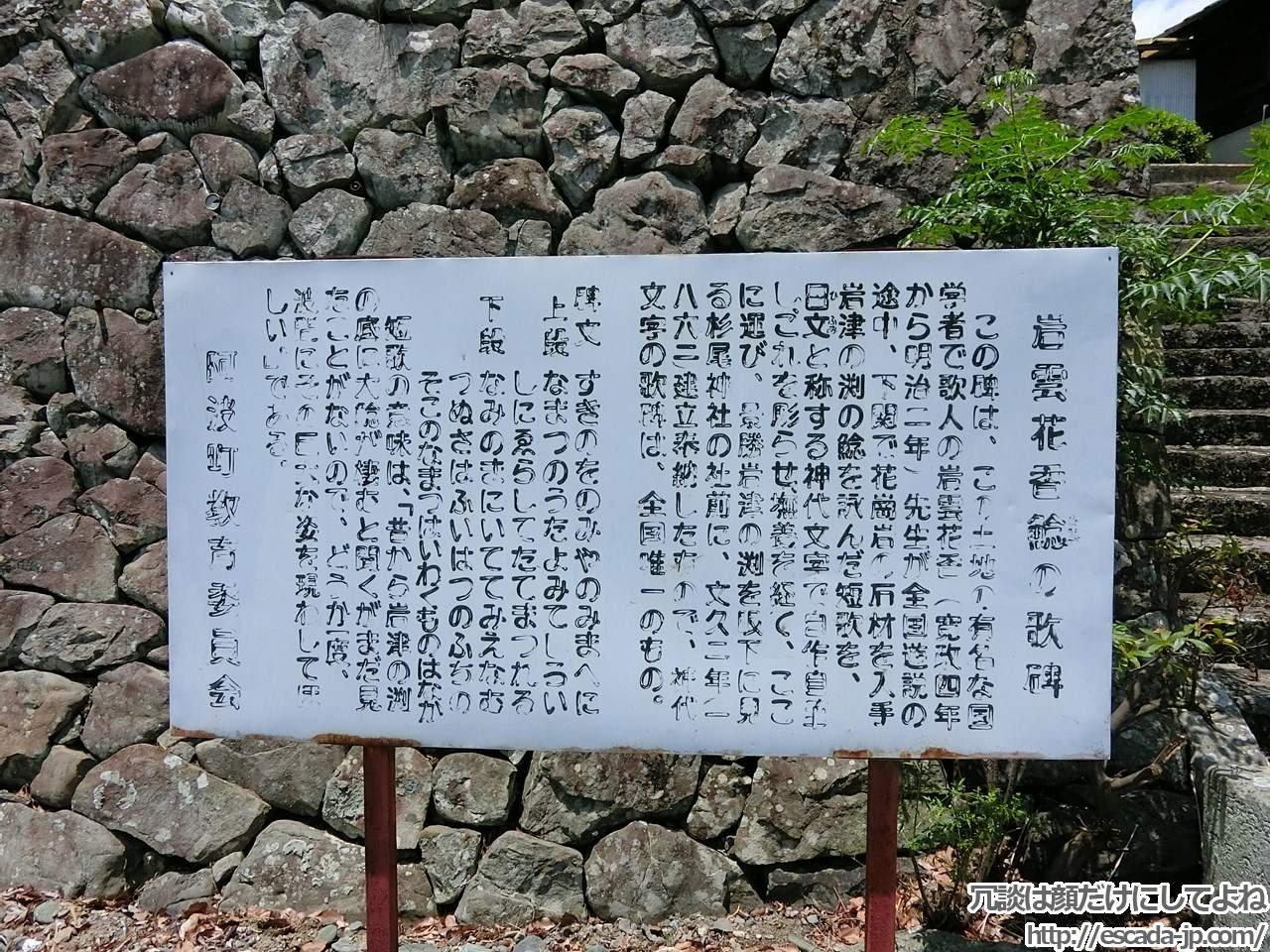 古代文字「鯰の歌碑」