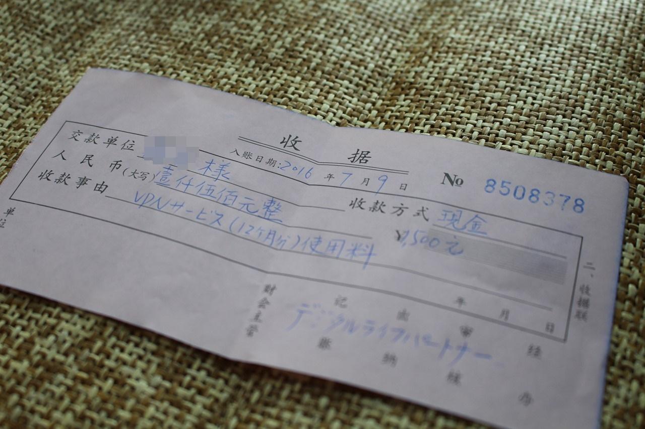 ▲手書き領収書発行