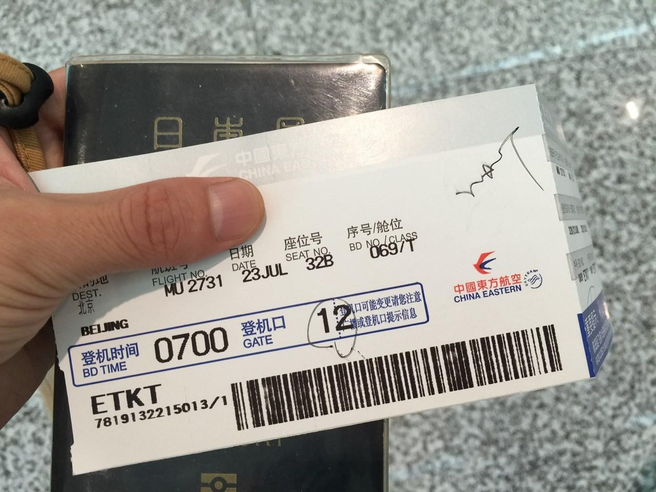 無錫北京飛行機チケット