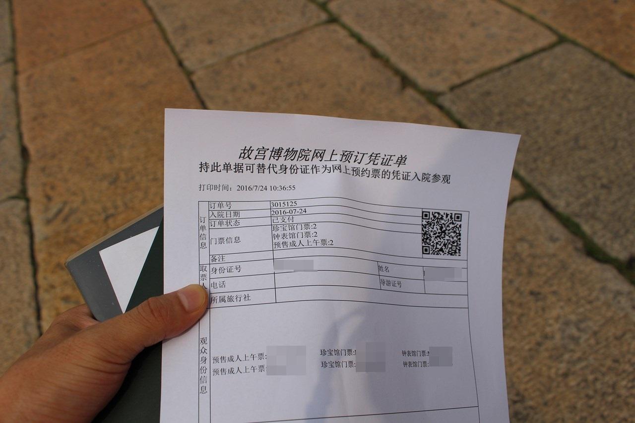 紫禁城のチケット