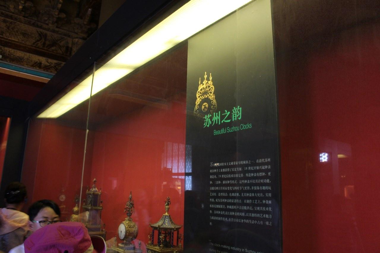 時計館で蘇州