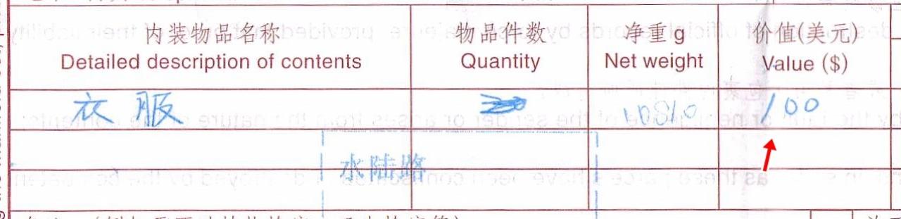 中国郵政物品金額
